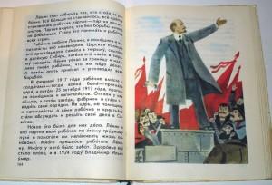 """""""Ленин"""" иллюстрация из книги для чтения """"Звездочка"""""""
