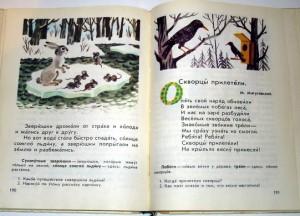 """книга для чтения """"Звездочка"""" 1983 год"""