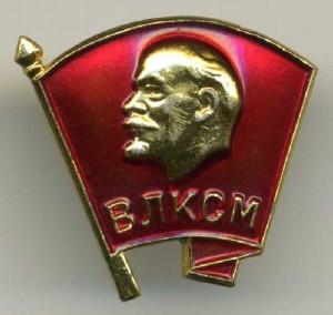 Значок ВЛКСМ СССР