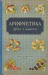 Арифметика. 1 класс. 1965 год