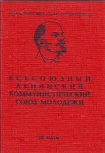 Билет с Лениным ВЛКСМ