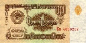 один рубль 1961г