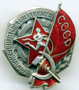 Знак ЗМС (Заслуженный мастер спорта) СССР