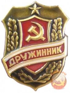 Знак дружинника СССР