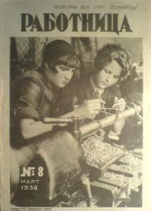 1932г. СССР. Журнал Работница