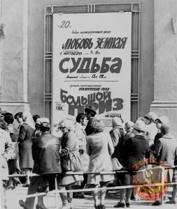 Кинотеатр в СССР