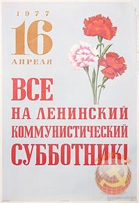 """плакат """"На субботник"""""""