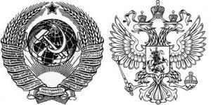 СССР или Россия?