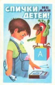 Спички не для детей. Календарик СССР