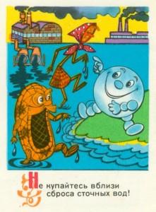 Не купайтесь в близи сброса сточных вод! Календарик СССР