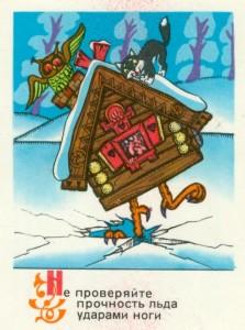 Не проверяйте прочность льда ударами ноги! Календарик СССР