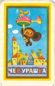 Чебурашка. Советский календарик с героями мультфильмов