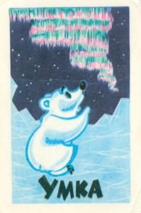 Умка. Советский календарик с героями мультфильмов