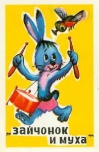 Зайчонок и муха. Советский календарик с героями мультфильмов