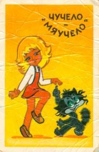 Чучело-мяучело. Советский календарик с героями мультфильмов