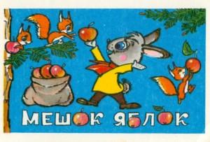 Мешок яблок. Советский календарик с героями мультфильмов