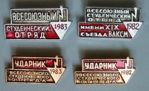 """студотряд. значки """"Всесоюзный студенческий отряд"""""""