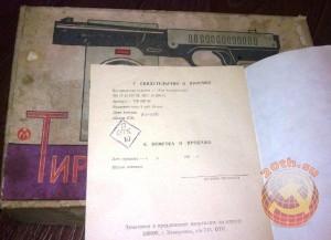 Электронный тир. Игрушка СССР