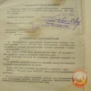 """инструкция к игре """"Электронный тир"""". СССР. 1988"""