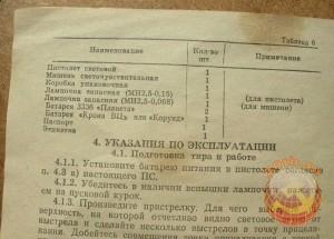 """Комплектация игры """"Электронный тир"""". СССР. 1988г."""