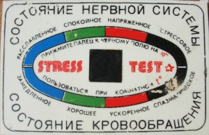 Карточка Stress Test