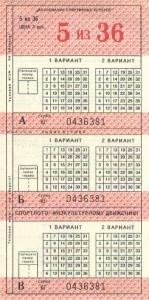 "Билет ""Спортлото"" СССР"