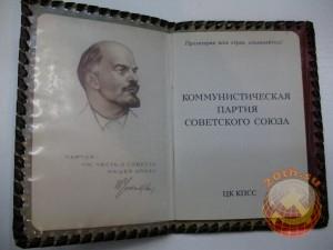 Партийный билет Советского Союза