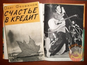 Пресли в СССР (в книгах 1963 и 1975 годов)