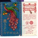 "Шоколад ""Жар-птица"". СССР"