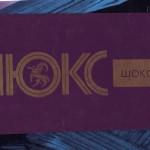 """Шоколад """"Люкс"""". СССР"""