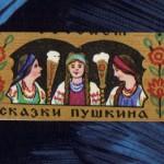 """Шоколад """"Сказки Пушкина"""". СССР"""
