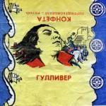 """Конфеты """"Гулливер"""". СССР"""