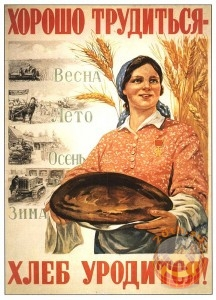 Труд в СССР