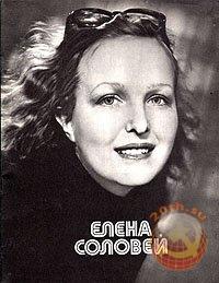 Елена Соловей