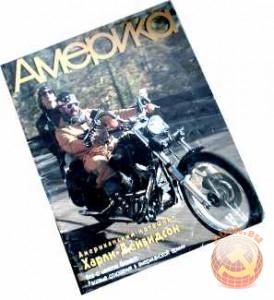 """Журналы """"Америка"""""""