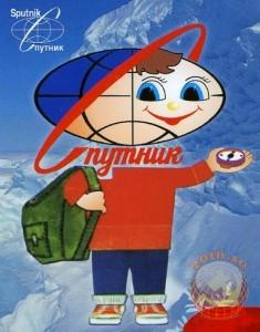 Бюро Международного Молодёжного Туризма СССР