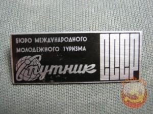 "Нагрудный знак ""Спутник"""