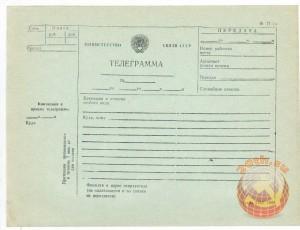 Бланк телеграммы образца 1989 года