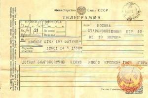 Телеграмма времен СССР