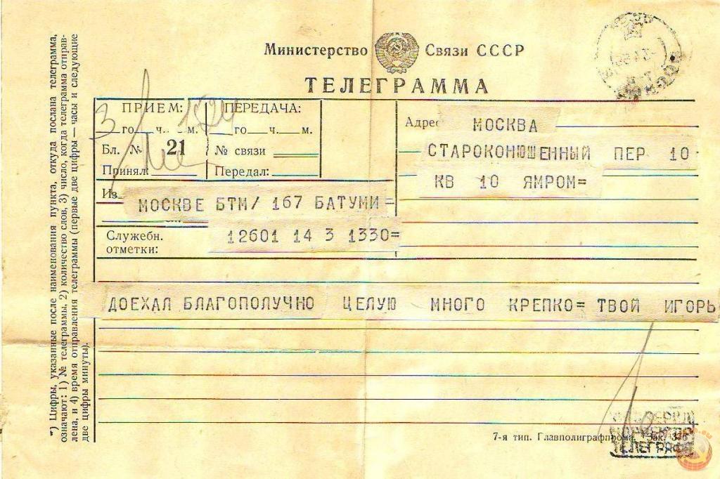 Телеграмма Скачать Бесплатно - фото 3