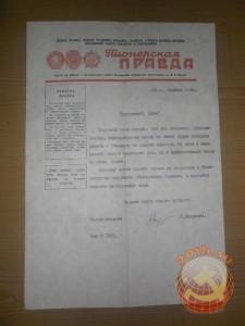 Письмо-жалоба советской девочки в Пионерскую Правду