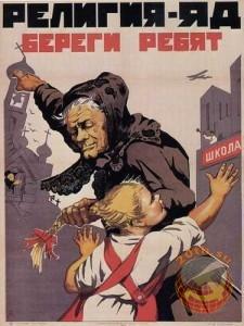 Религия в СССР