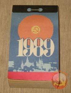 Советский отрывной календарь