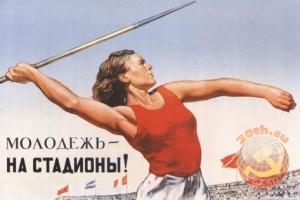 Пропаганда физкультуры в СССР
