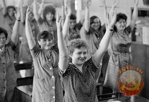 зарядка в коллективе. СССР