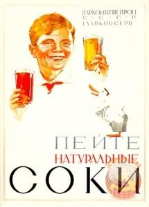 Соки СССР