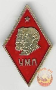 Значок об окончании Университета Марксизма-Ленинизма