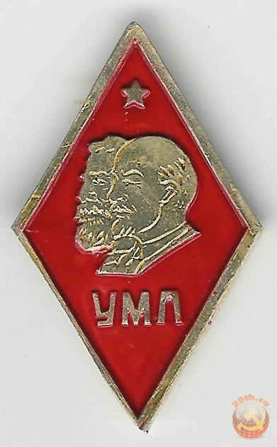 Значок об окончании Университета ...: 20th.su/2012/08/02/universitet-marksizma-leninizma-kuznica-kadrov