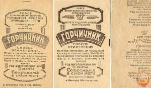 Горчичники времен СССР