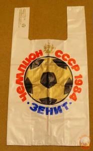 Пакет СССР - Зенит чемпион 1984г.